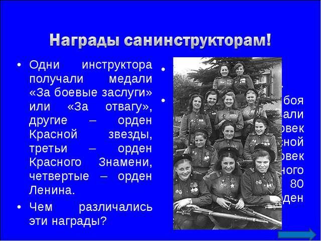 Одни инструктора получали медали «За боевые заслуги» или «За отвагу», другие...