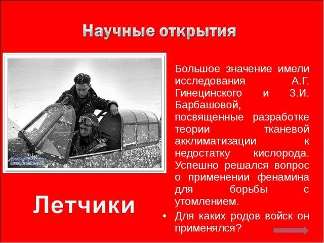 Большое значение имели исследования А.Г. Гинецинского и 3.И. Барбашовой, посв...