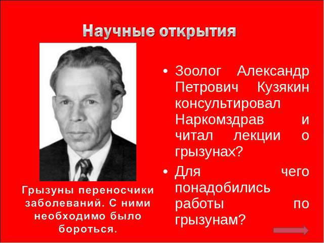 Зоолог Александр Петрович Кузякин консультировал Наркомздрав и читал лекции о...