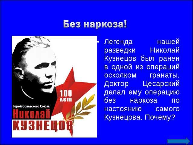 Кузнецов настаивал: «Я должен проверить себя. Если мне когда-нибудь предстоит...