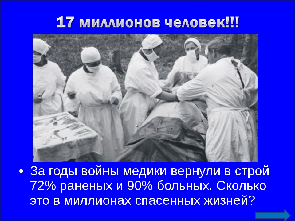 За годы войны медики вернули в строй 72% раненых и 90% больных. Сколько это в...