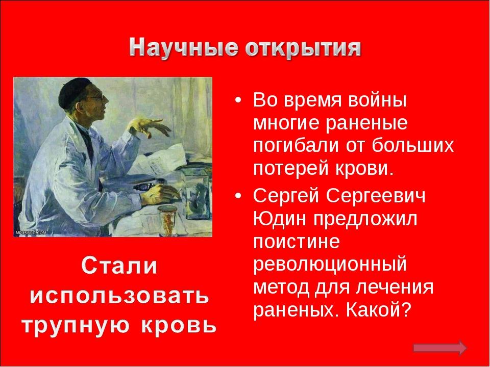 Во время войны многие раненые погибали от больших потерей крови. Сергей Серге...