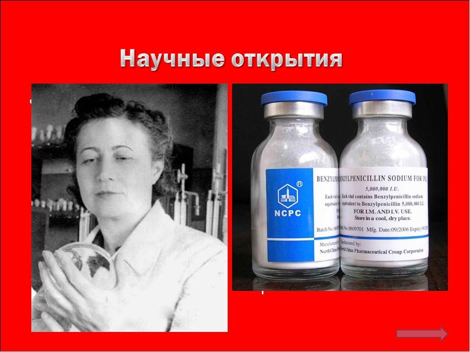 Она первая в нашей стране получила пенициллин и активно налаживала промышленн...