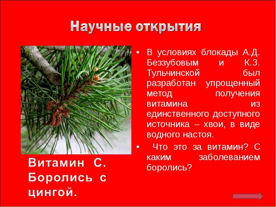 В условиях блокады А.Д. Беззубовым и К.З. Тульчинской был разработан упрощенн...