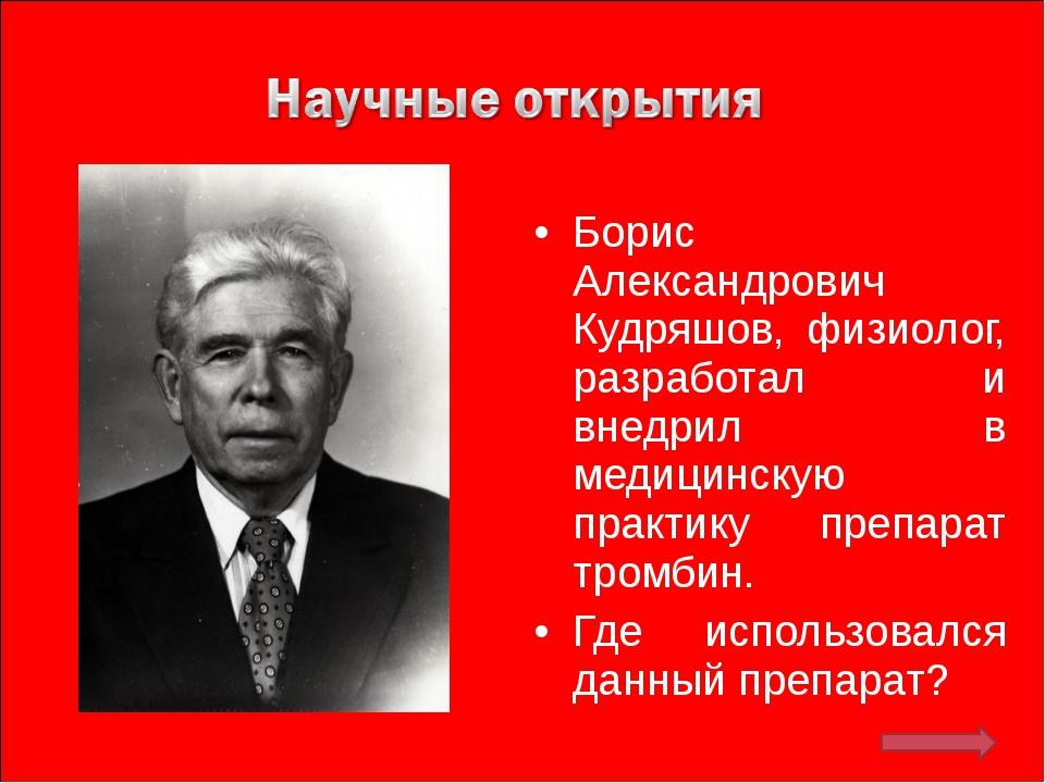 Борис Александрович Кудряшов, физиолог, разработал и внедрил в медицинскую пр...