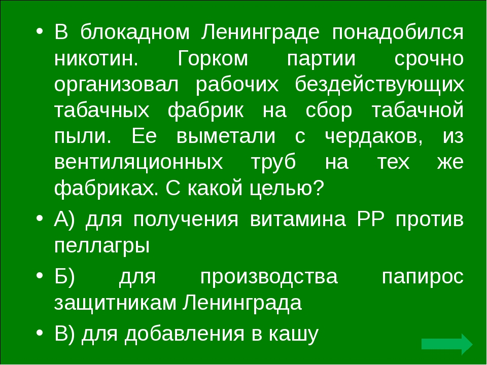 В блокадном Ленинграде понадобился никотин. Горком партии срочно организовал...