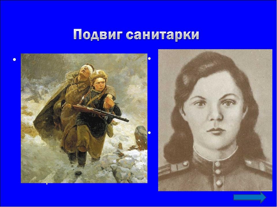 Спасая раненых бойцов, она собрала у раненых сумки с гранатами и, увешанная и...
