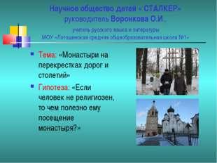 Научное общество детей « СТАЛКЕР» руководитель Воронкова О.И., учитель русск