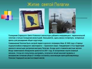 Житие святой Пелагии Посещение Старицкого Свято-Успенского монастыря добавило