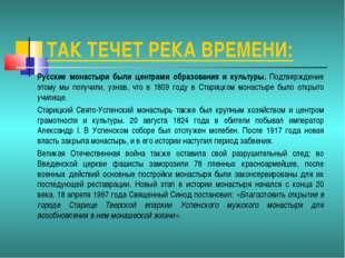 ТАК ТЕЧЕТ РЕКА ВРЕМЕНИ: Русские монастыри были центрами образования и культур