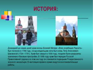 ИСТОРИЯ: Дошедший до наших дней храм иконы Божией Матери «Всех скорбящих Радо