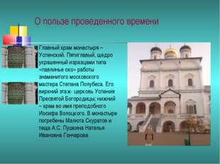 О пользе проведенного времени Главный храм монастыря – Успенский. Пятиглавый,