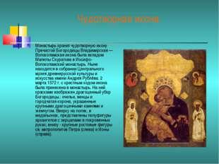 Чудотворная икона Монастырь хранит чудотворную икону Пречистой Богородицы Вла