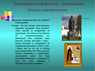Преподобный Иосиф Волоцкий – уникальнейшая личность в мировой истории. Митроп