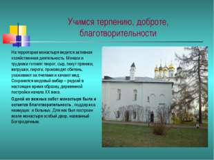 Учимся терпению, доброте, благотворительности На территории монастыря ведется