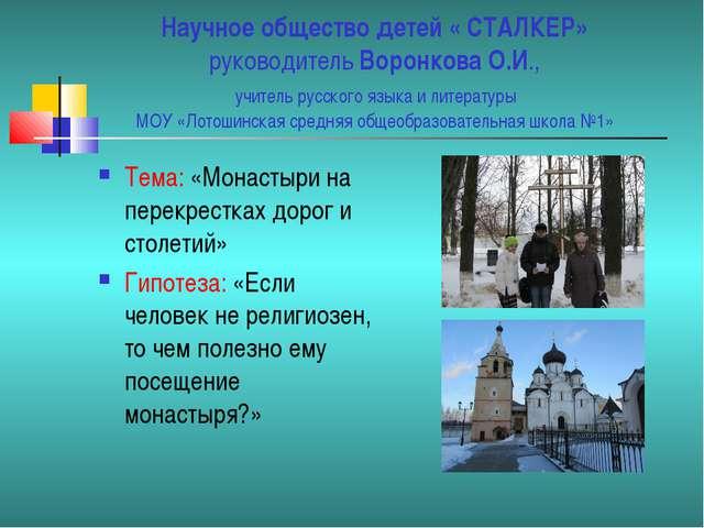 Научное общество детей « СТАЛКЕР» руководитель Воронкова О.И., учитель русск...