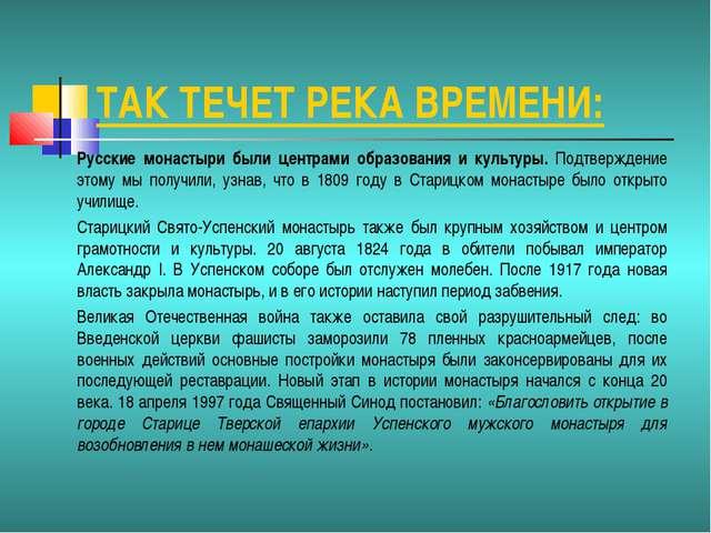 ТАК ТЕЧЕТ РЕКА ВРЕМЕНИ: Русские монастыри были центрами образования и культур...