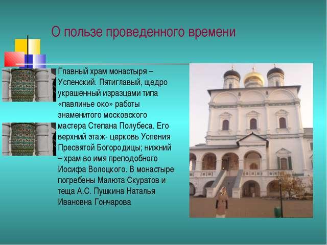 О пользе проведенного времени Главный храм монастыря – Успенский. Пятиглавый,...