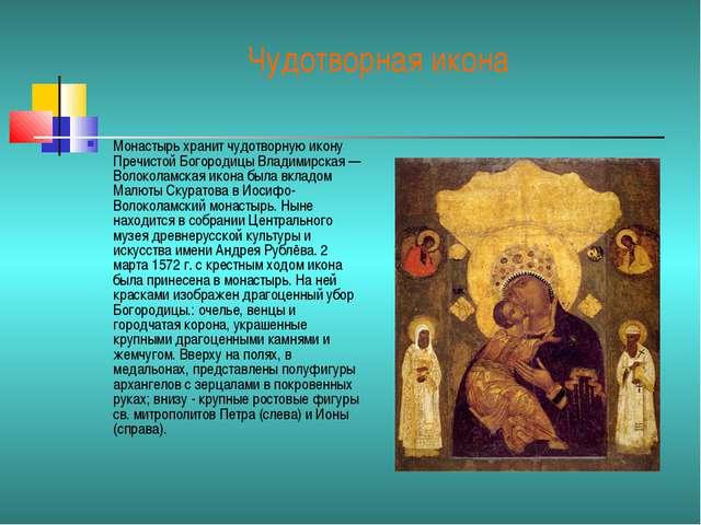 Чудотворная икона Монастырь хранит чудотворную икону Пречистой Богородицы Вла...