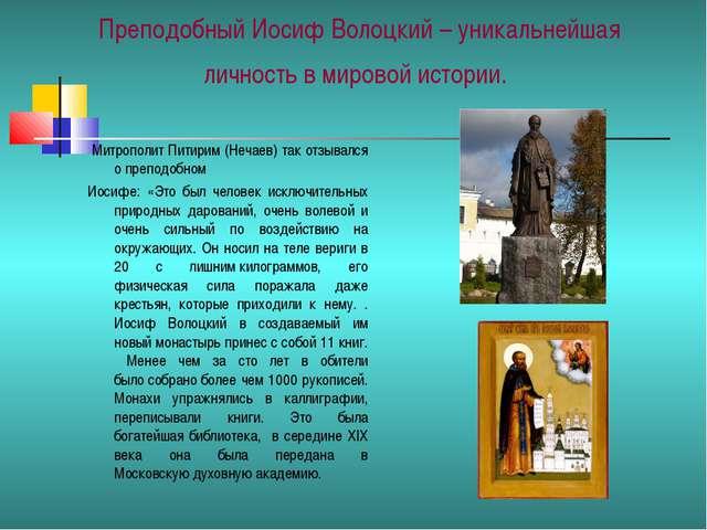Преподобный Иосиф Волоцкий – уникальнейшая личность в мировой истории. Митроп...