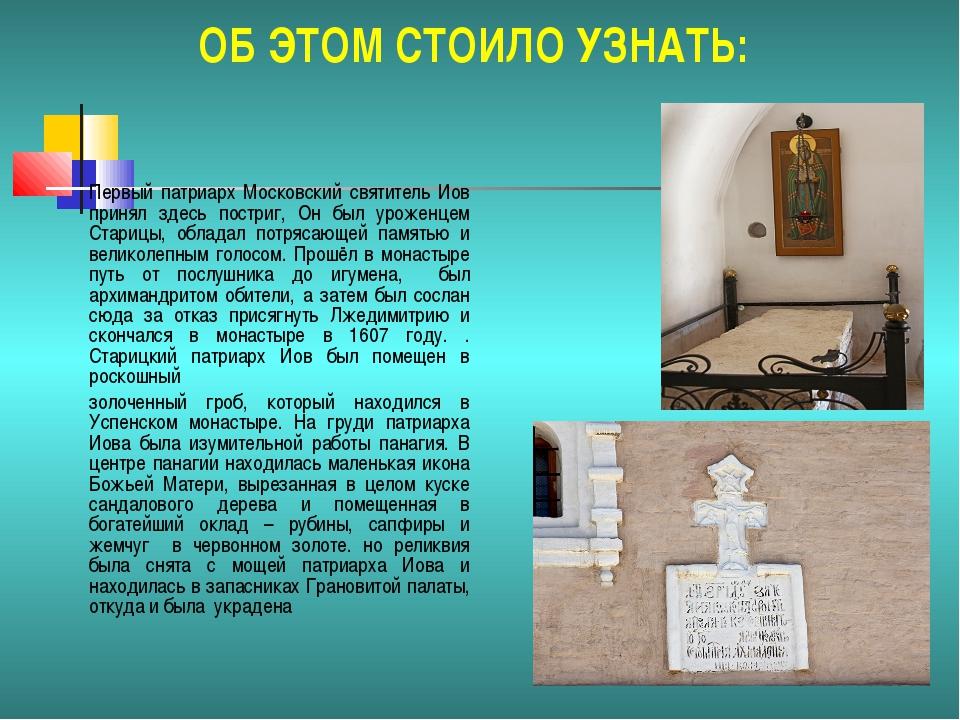 ОБ ЭТОМ СТОИЛО УЗНАТЬ: Первый патриарх Московский святитель Иов принял здесь...