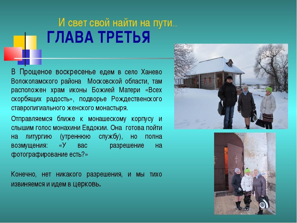 ГЛАВА ТРЕТЬЯ В Прощеное воскресенье едем в село Ханево Волоколамского района...