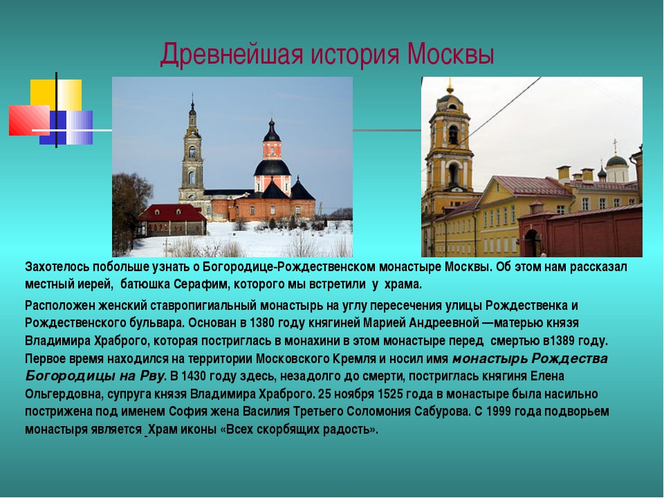 Древнейшая история Москвы Захотелось побольше узнать о Богородице-Рождественс...