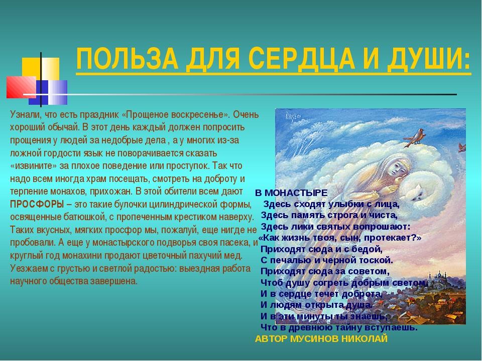 ПОЛЬЗА ДЛЯ СЕРДЦА И ДУШИ: Узнали, что есть праздник «Прощеное воскресенье». О...