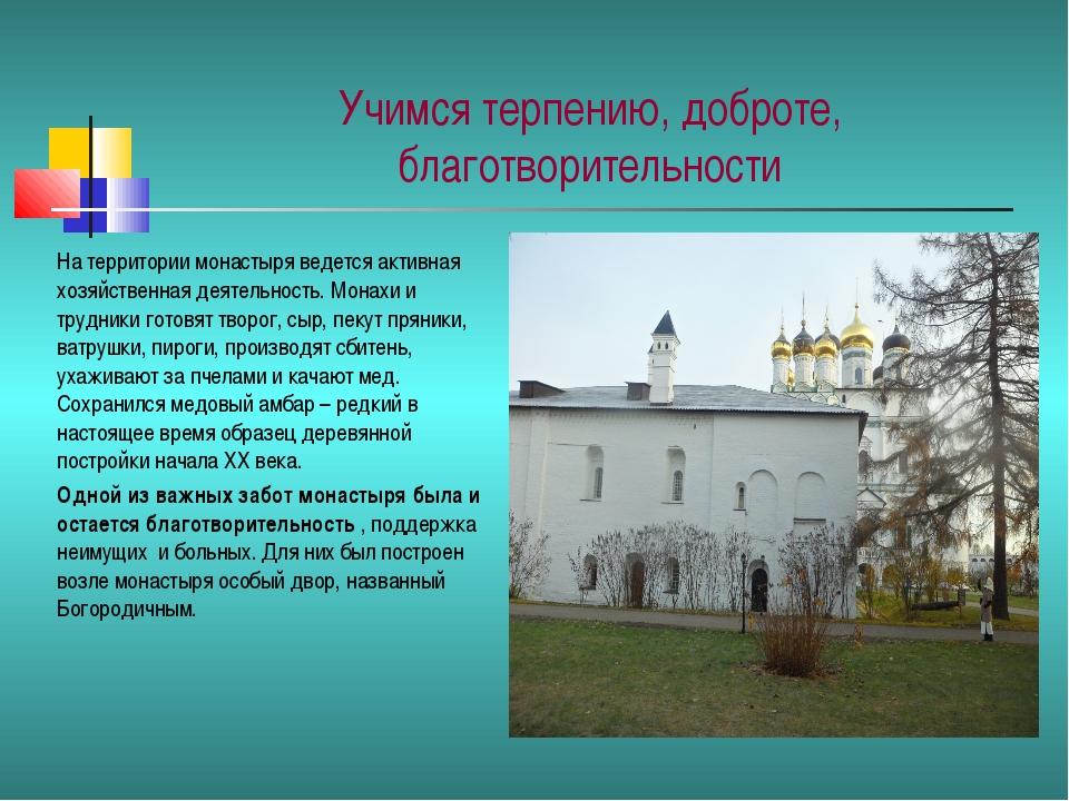 Учимся терпению, доброте, благотворительности На территории монастыря ведется...