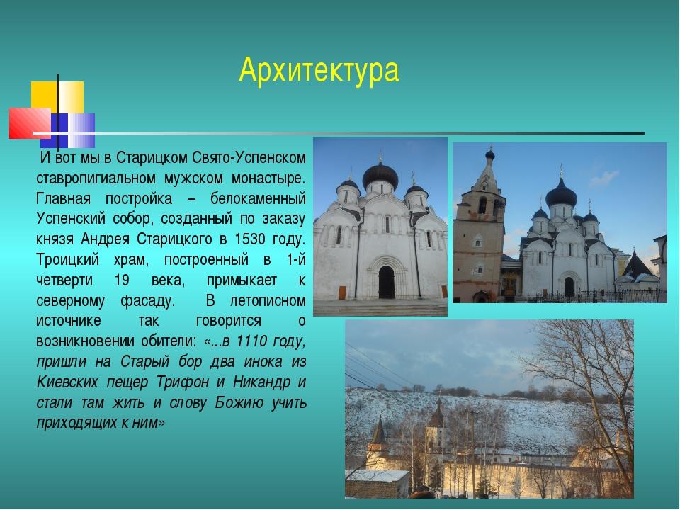 Архитектура И вот мы в Старицком Свято-Успенском ставропигиальном мужском мон...