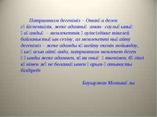Патриотизм дегеніміз – Отанға деген сүйіспеншілік, жеке адамның аман– саулығ