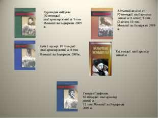 Курляндия майданы. Көптомдық шығармалар жинағы. 5-том. Момышұлы Бауыржан. 200