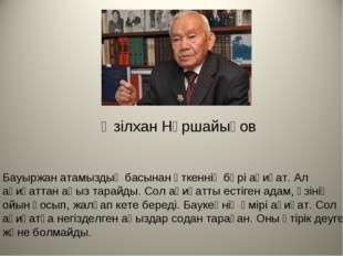 Әзілхан Нұршайықов Бауыржан атамыздың басынан өткеннің бәрі ақиқат. Ал ақиқат