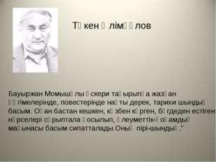 Тәкен Әлімқұлов Бауыржан Момышұлы әскери тақырыпқа жазған әңгімелерінде, пове