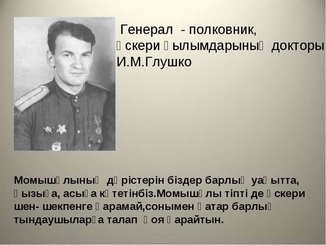 Генерал - полковник, әскери ғылымдарының докторы И.М.Глушко Момышұлының дәрі...
