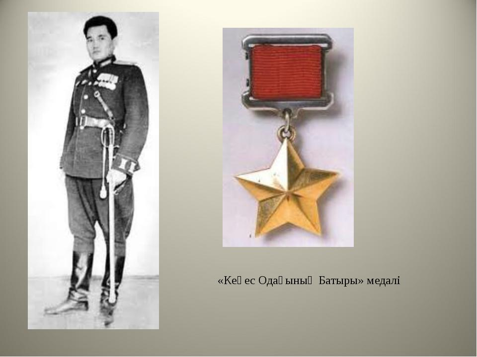 «Кеңес Одағының Батыры» медалі