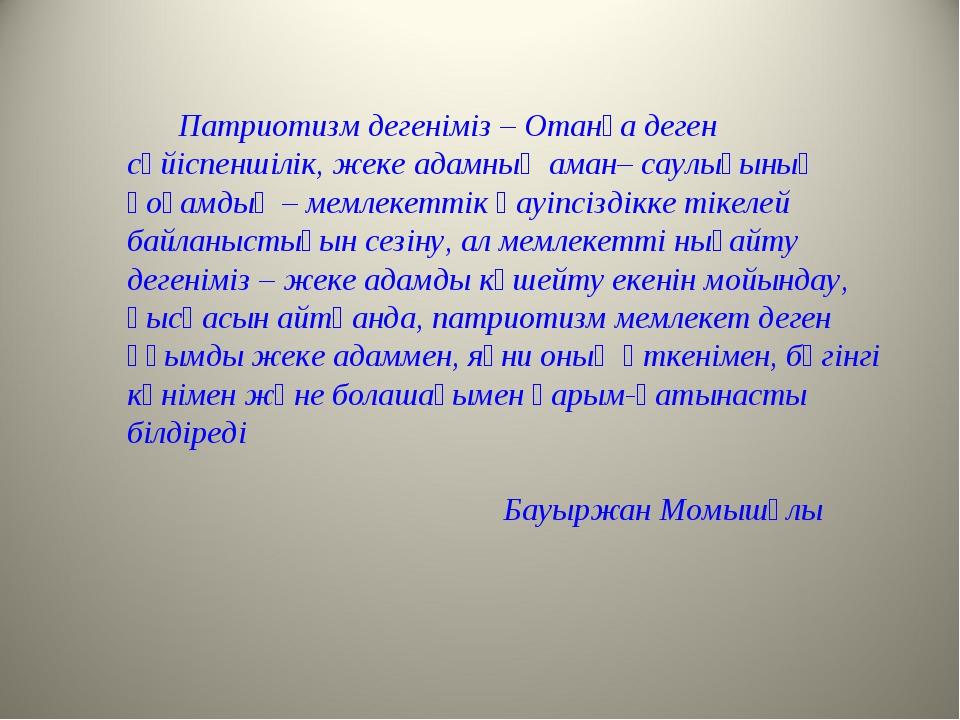 Патриотизм дегеніміз – Отанға деген сүйіспеншілік, жеке адамның аман– саулығ...