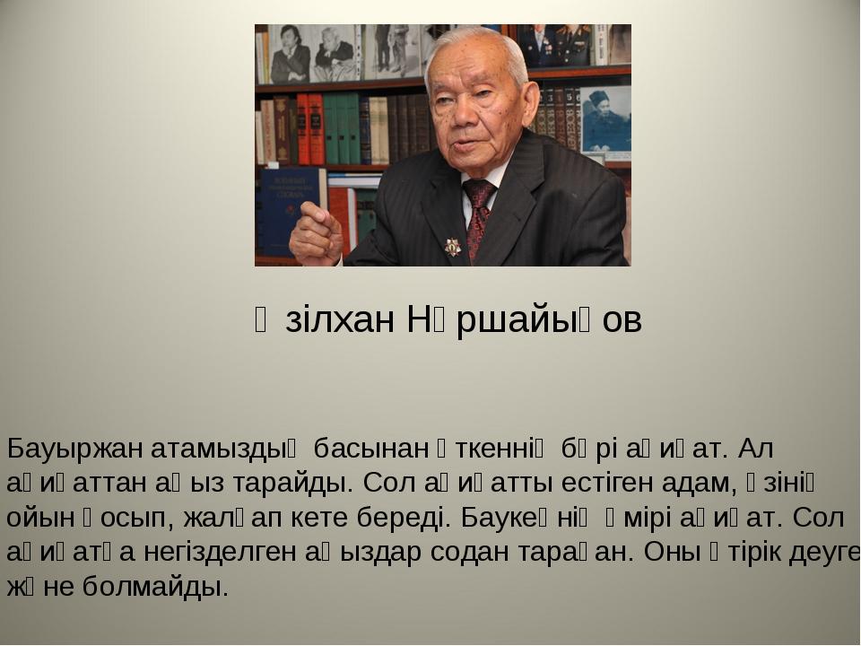 Әзілхан Нұршайықов Бауыржан атамыздың басынан өткеннің бәрі ақиқат. Ал ақиқат...