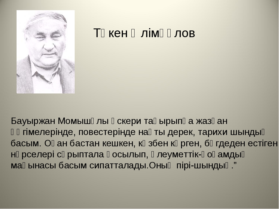 Тәкен Әлімқұлов Бауыржан Момышұлы әскери тақырыпқа жазған әңгімелерінде, пове...