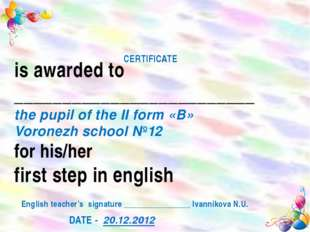 CERTIFICATE is awarded to _________________________ the pupil of the II form