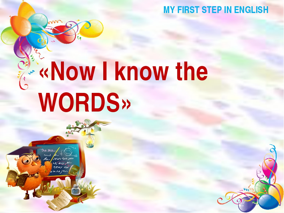 MY FIRST STEP IN ENGLISH «Now I know the WORDS»