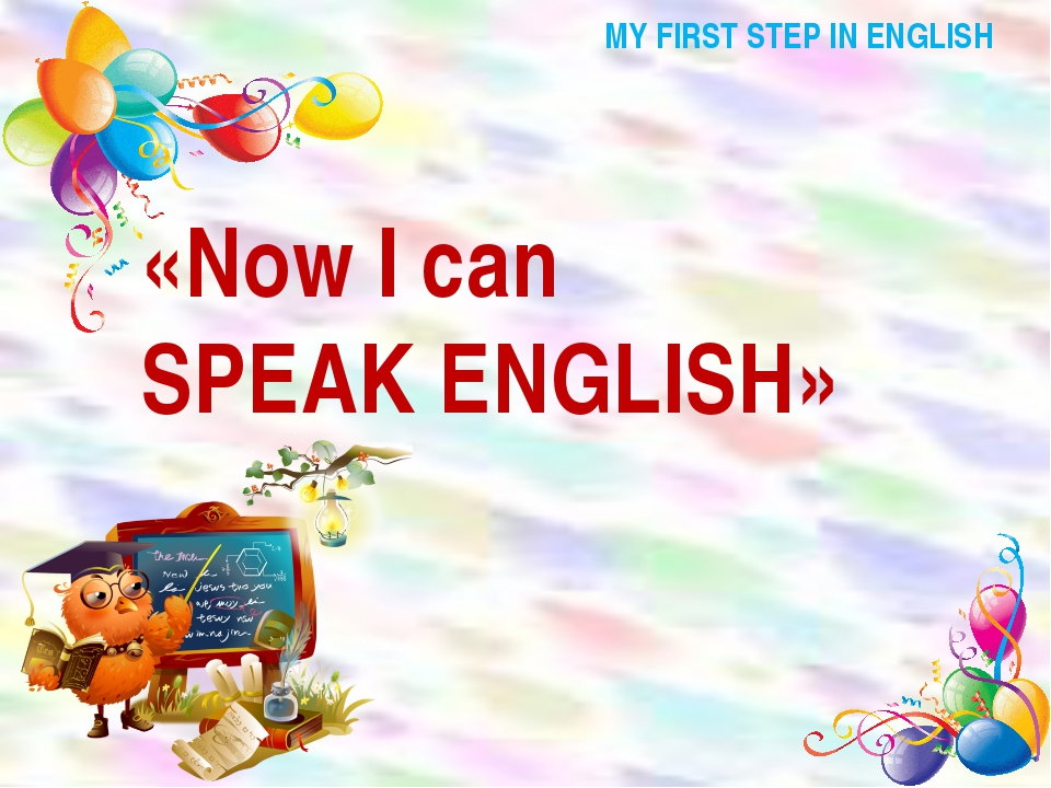 MY FIRST STEP IN ENGLISH «Now I can SPEAK ENGLISH»