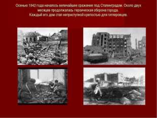 Осенью 1942 года началось величайшее сражение под Сталинградом. Около двух ме