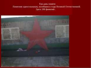 Как дань памяти Памятник односельчанам, погибшим в годы Великой Отечественно