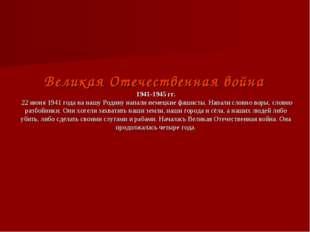 Великая Отечественная война 1941-1945 гг. 22 июня 1941 года на нашу Родину на