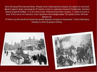 Была Великая Московская битва. Фашистские танки рвались вперёд. На одном из у