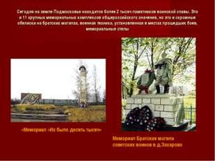 Сегодня наземле Подмосковья находится более 2тысяч памятников воинской слав