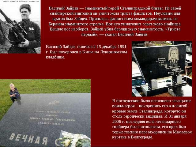 Василий Зайцев — знаменитый герой Сталинградской битвы. Из своей снайперской...