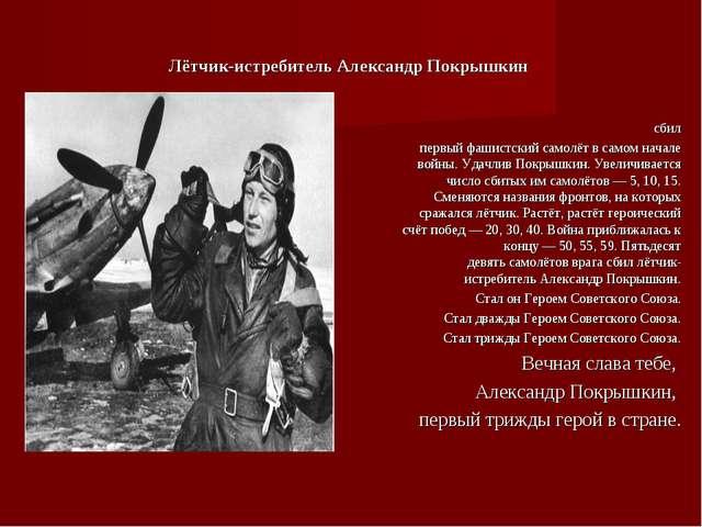 Лётчик-истребитель Александр Покрышкин сбил первый фашистский самолёт в самом...