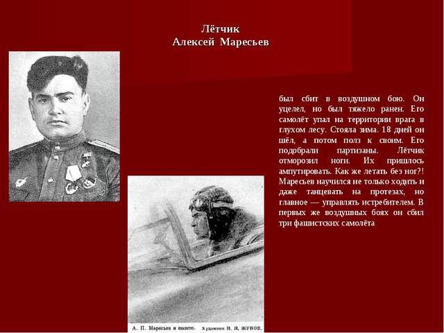 Лётчик Алексей Маресьев был сбит в воздушном бою. Он уцелел, но был тяжело ра...